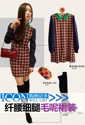 ICON购物清单No.4_毛呢裙装:百元毛呢裙穿出优雅曲线