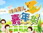 2012时尚育儿嘉年华