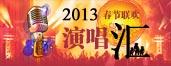 2013春节联欢演唱