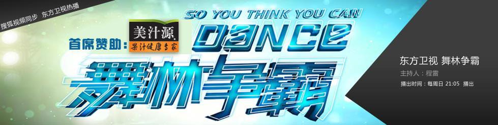 东方卫视财经栏目_栏目介绍 首季《舞林争霸》将播出13期,于2月15日正式登陆《东方卫视