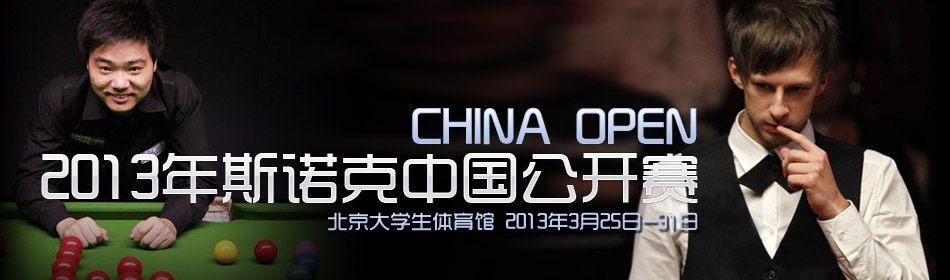 2013斯诺克中国公开赛,中国公开赛,中国赛,丁俊晖,奥沙利文,塞尔比,特鲁姆普,希金斯,中国赛签表,中国赛赛程,中国赛直播,中国赛奖金,中国赛冠军
