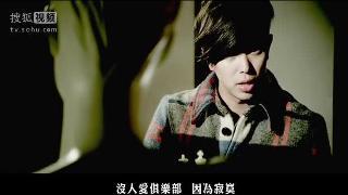 MV:黄鸿升  《没人爱俱乐部》