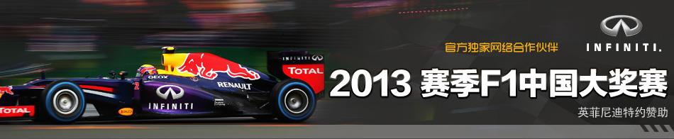 F1,F1中国站,一级方程式,赛车,舒马赫,阿隆索,维特尔,汉密尔顿,巴顿,马青骅,法拉利,迈凯轮,红牛,英菲尼迪,梅赛德斯