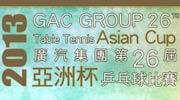 2013乒乓球亚洲杯