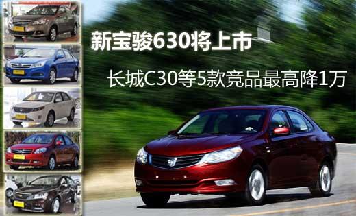 宝骏520汽车图片报价