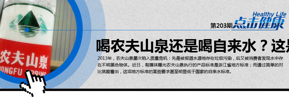 广东饮用天然水的地方标准为DB44/116-2000,而在原产地为广东省河源万绿湖的农夫山泉外包装上,显示其执行的产品标准为DB33/383,仍为浙江地方标准。通过对比可以看出,浙江标准中一些项目要求要明显低于广东标准。以下表格中标红部分为浙江标准低于广东标准的检测项目;标为橙色的部分为浙江标准低于自来水标准的检测项目。据《食品安全地方标准管理办法》规定,广东省内的食品生产企业应当依照广东的地方标准进行生产。农夫山泉广东公司弃用广东标准,采取浙江标准的行为已涉嫌违反食品安全规定。