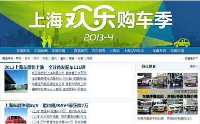 上海欢乐购车季