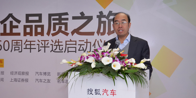 中国汽车品质之旅启动仪式