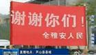 """芦山县城震后 受灾民众举牌""""谢谢你们"""""""