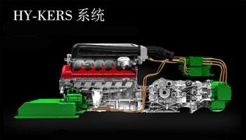 HY-KERS混合动力技术