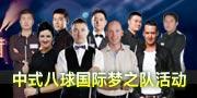 中式八球国际梦之队