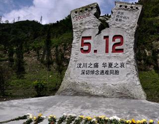 汶川地震5年祭:勿因歌颂重建而掩埋问题 - 江湖如烟 - 江湖独行侠