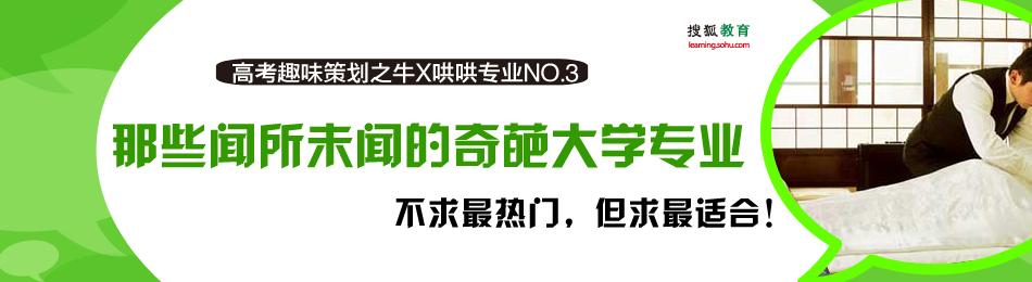 """却是青岛农业大学""""马科学""""专业学生专业课的内容…… [详细]       国"""