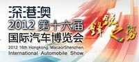 2012深港澳国际车展