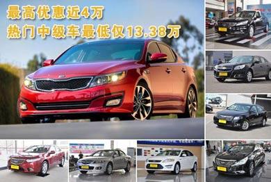 最高优惠近4万 热门中级车最低仅13.38万