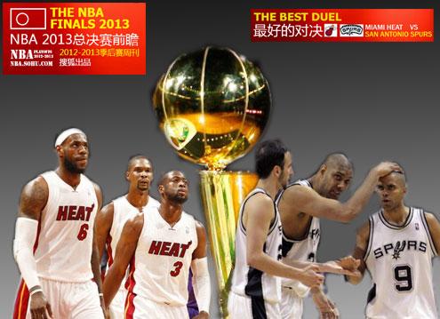 图说2013NBA总决赛