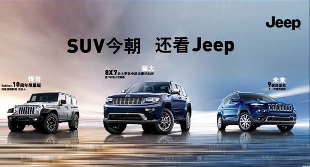 领略人生宽度 Jeep大切荣耀呈现