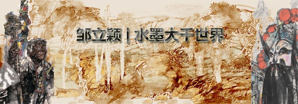 凌云健笔画意浓 邹立颖的人物画艺术