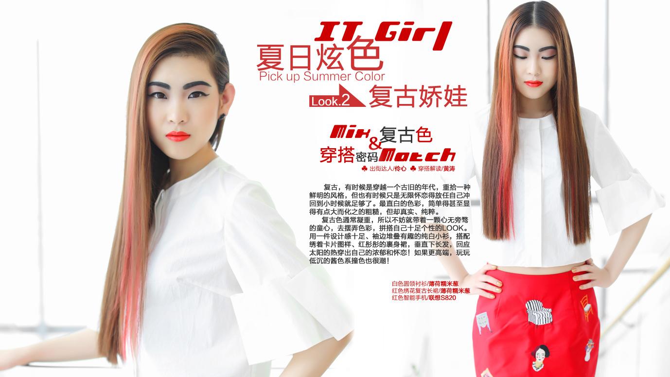 2-2爱时尚要出色_ITGirl夏日炫色造型_复古娇娃-白红裙装