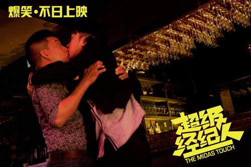 """《超级经纪人》剧照:王祖蓝与杜汶泽""""男男吻"""""""