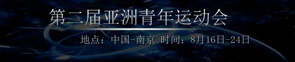第二届亚洲青年运动会,南京亚青会,亚青会,亚洲青年运动会,中国,日本,韩国,运动会,足球,篮球,排球,田径