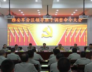 成都警备区领导班子调整命令大会举行