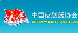 中国皮划艇协会