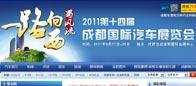 2011第十四届成都国际汽车展览会