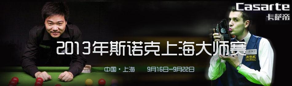 斯诺克上海大师赛,上海大师赛,斯诺克上海赛,上海赛,丁俊晖,奥沙利文,塞尔比,特鲁姆普,希金斯,威廉姆斯,罗伯逊,肖国栋,上海赛签表,上海赛赛程,上海赛冠军,上海赛奖金,上海赛直播