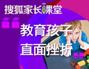 搜狐家长课堂:教孩子直面挫折