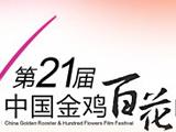 第21届金鸡百花电影节