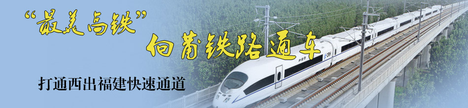 武夷山到广西柳州高铁线路图