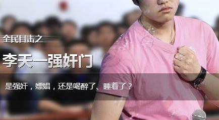 李天一案-搜狐新闻