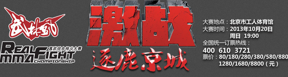 2013武林风真武综合格斗大赛,武林风,真武,综合格斗,女优,日本,中日,MMA,搏击,姚洪刚