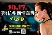 杭州车展门票信息