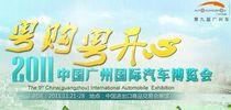 2011年搜狐汽车广州车展
