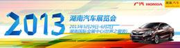 2013湖南汽车展览会