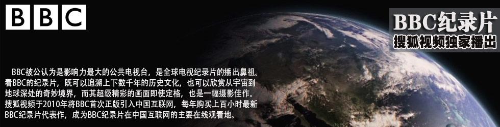 bbc纪录片 - 搜狐视频