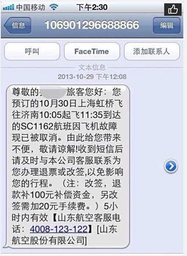 航班取消短信诈骗