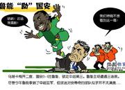 """漫话中超:鲁能""""助""""国安"""