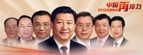 http://news.sohu.com/s2012/shibada/