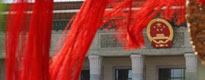 http://news.sohu.com/s2008/sanzhongquanhui/