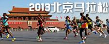 2013北京马拉松赛专题