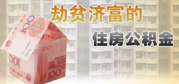 """附:搜狐财经  独家出品《图解财经》为你详解""""劫贫济富的住房公积金"""""""