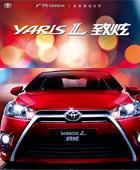 2013款丰田YARiS