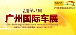 2010年广州车展