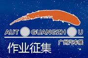 2013广州车展作业征集