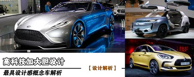 最具设计感概念车解析