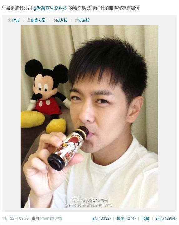 林志颖在微博上推广爱碧丽产品