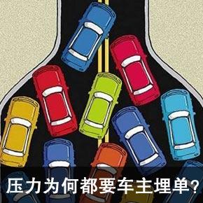 环保和拥堵的压力为何都要车主埋单?
